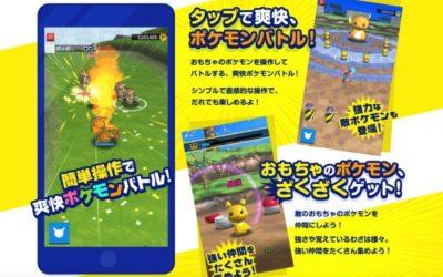 PokeLand is the next official Pokémon mobile game